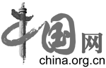China.org.cn
